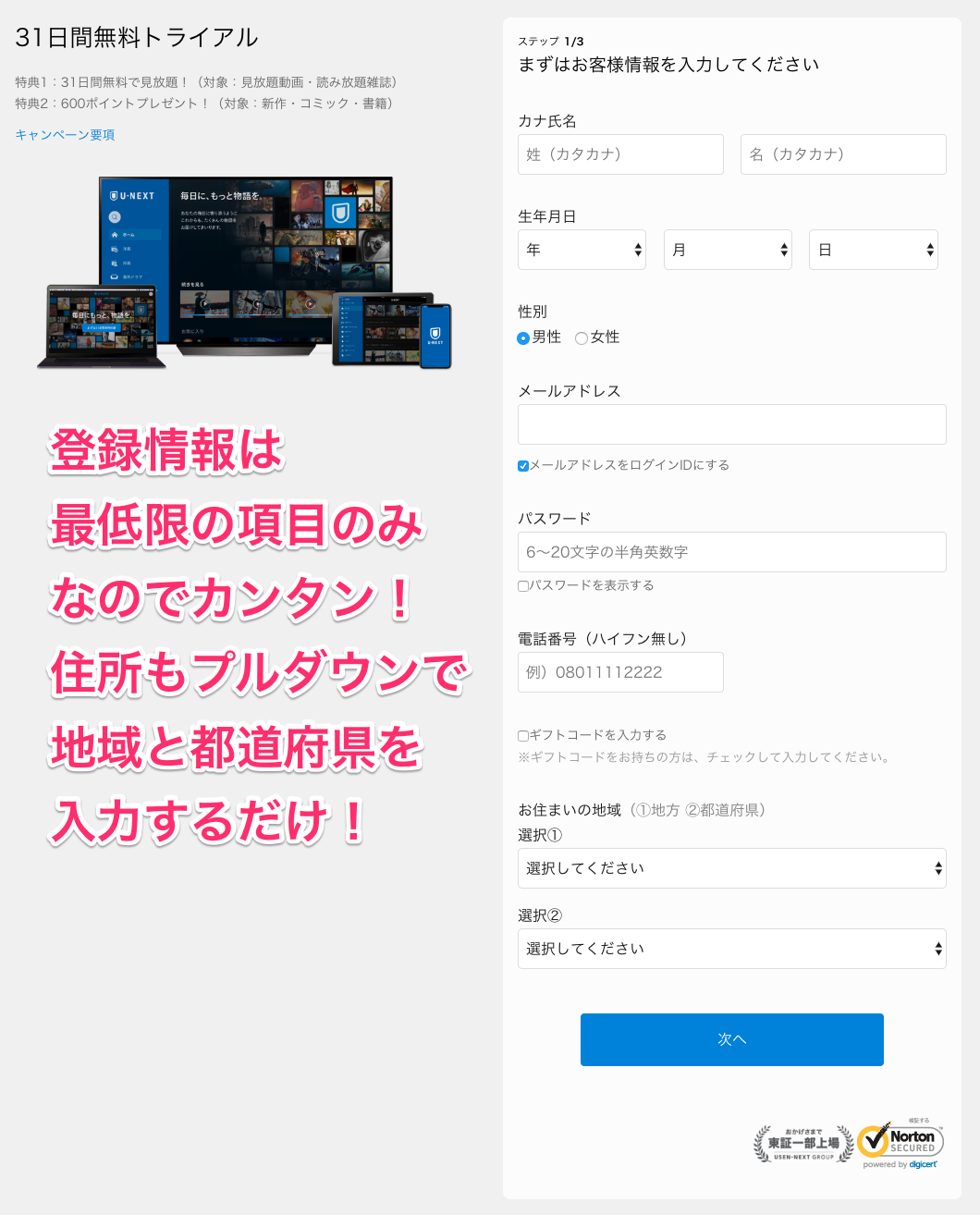 U-NEXT31日間無料トライアル【登録方法】情報入力