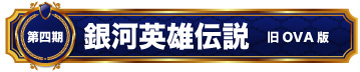 銀河英雄伝説 旧OVA版 第4期